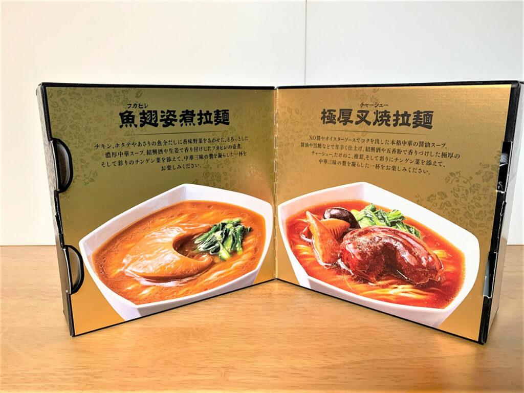 """究極の高級即席ラーメン降臨!!2食5000円の""""贅の極み"""""""