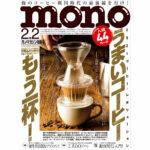 モノ・マガジン2-2号好評発売中!