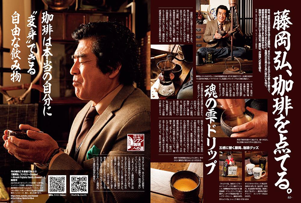 コーヒー特集【総力特集】うまいコーヒーもう一杯!