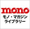 mono magazine Library
