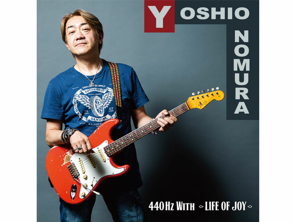 野村義男、「僕がギターを始めたワケ」#1
