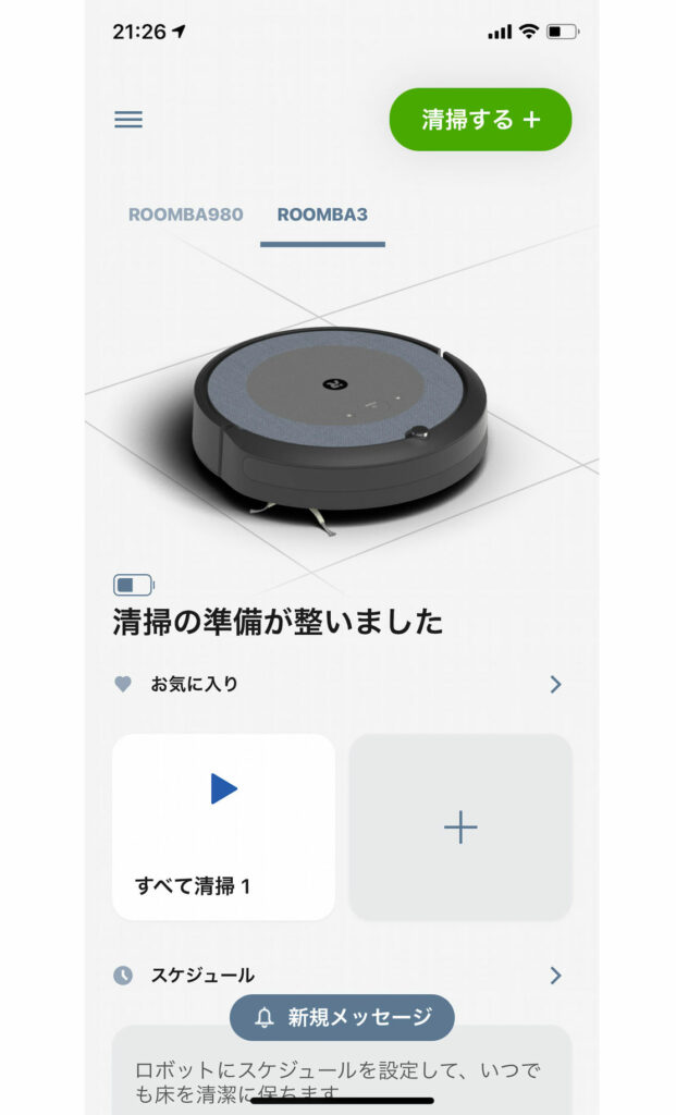 新型ロボット掃除機「ルンバi3/3+」を徹底チェック(後編)