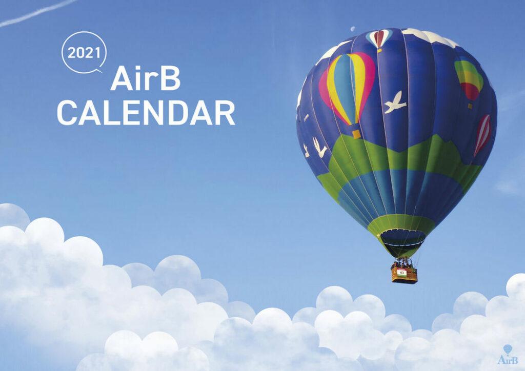 AirB 熱気球カレンダー
