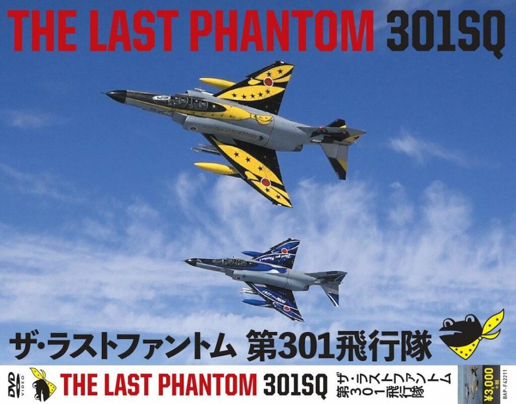 バナプル「THE LAST PHANTOM」