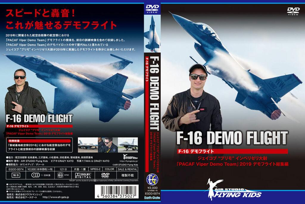 DVD「F-16 デモフライト」