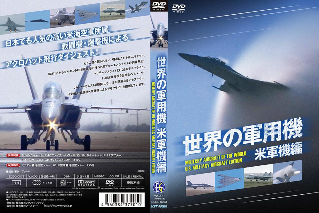 ダァール 世界の軍用機 DVD